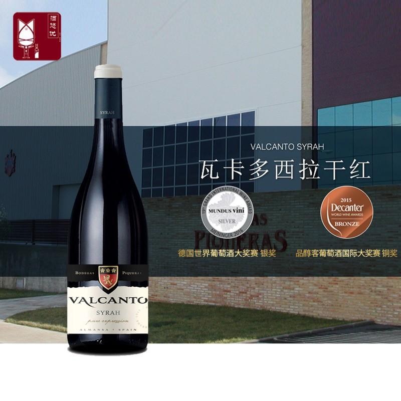 银奖品质 酒悠优 西班牙原瓶进口DO级红酒 瓦卡多西拉干红葡萄酒