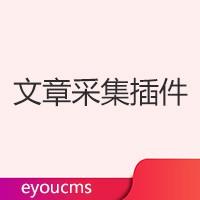 文章采集插件(eyoucms)