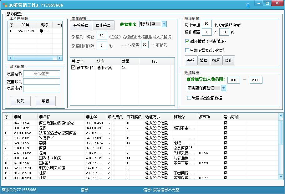 QQ群采集和加群工具V1.5 营销引流必备