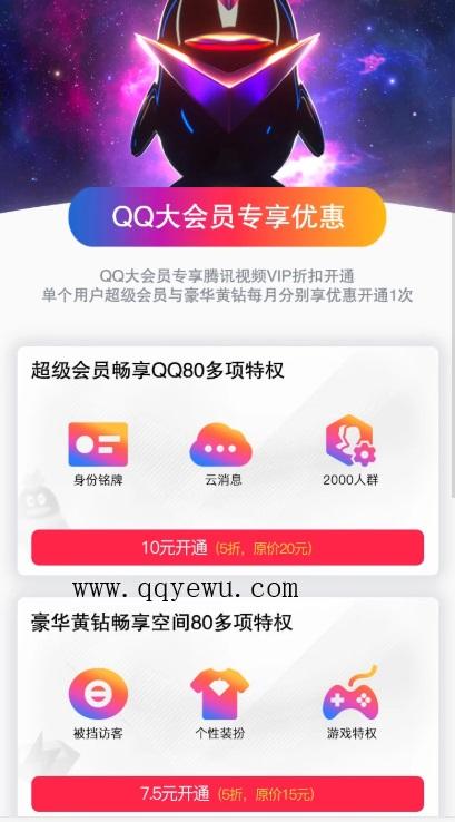 QQ大会员福利 直接领QQ红钻1个月 5折开超会地址