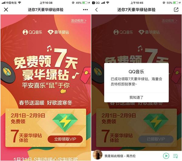 QQ音乐春节送温暖免费领取7天豪华绿钻 人人可领取