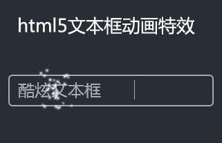 html5 canvas酷炫的文本输入框动画特效