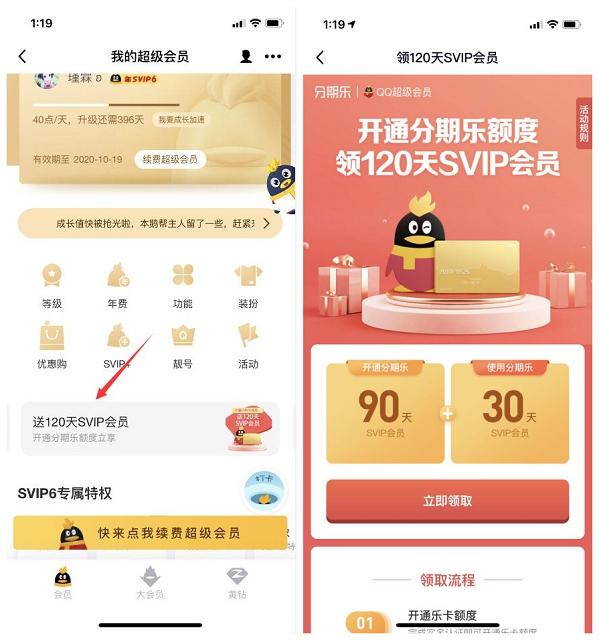 QQ开通分期乐额度免费领取90+30天超级会员