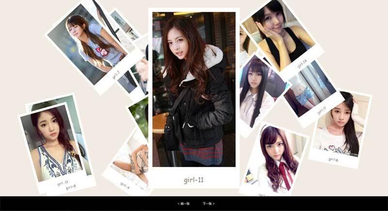 js宝丽来风格的相册图片幻灯片展示代码
