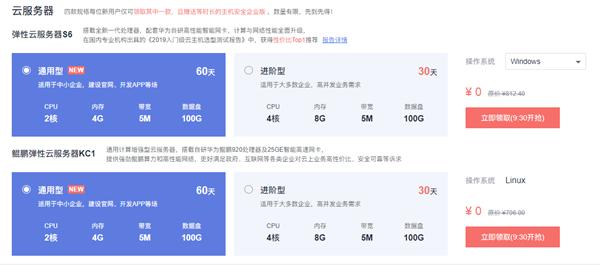 免费申请试用华为云2核4G5M服务器30-60天 每日9:30开抢