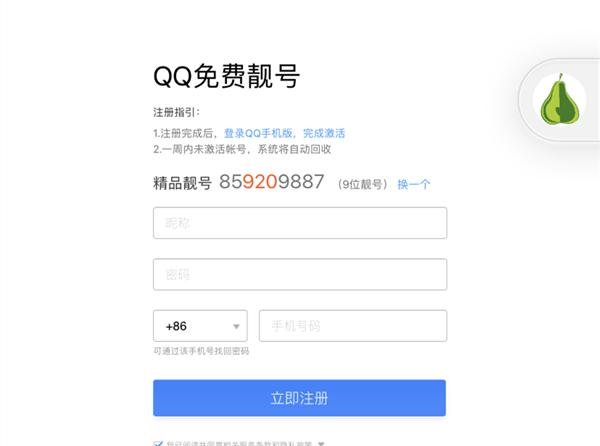 教大家如何免费申请9位QQ免费靓号 不喜欢可换号 满意再注册