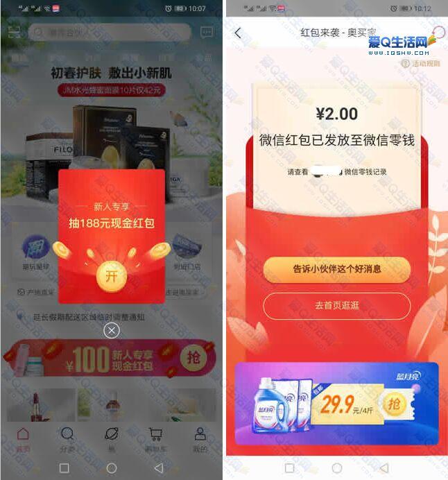 奥买家全球购APP免费领取2~188微信红包