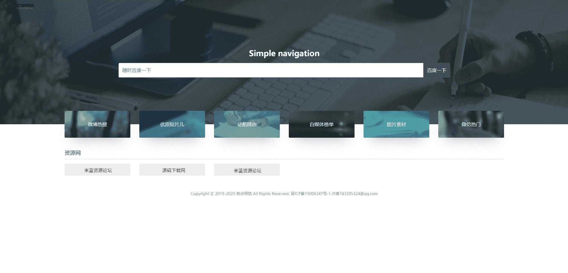 非常好看且简约的导航网站源码 带后台管理功能