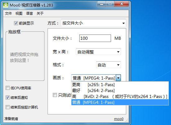Moo0视频画质压缩工具绿色版