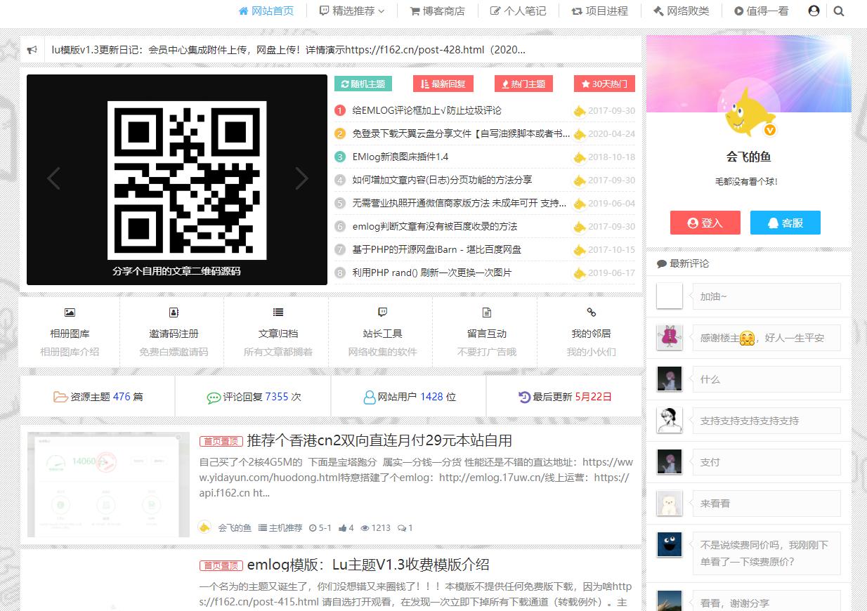 emlog博客lu1.3模板价值358元