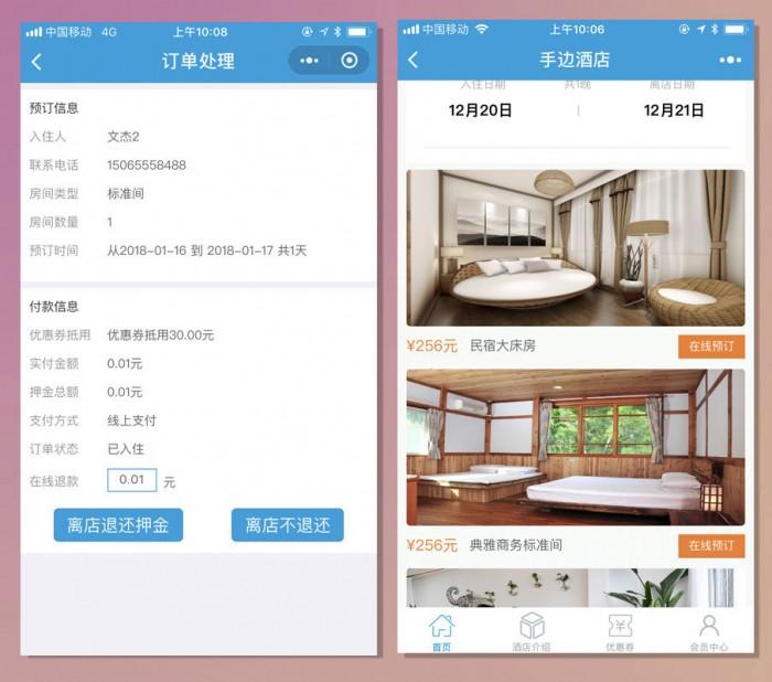 手边酒店小程序V25.0.21 前端+后端