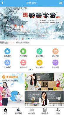 诚客-智慧学堂V1.4.30 全功能版