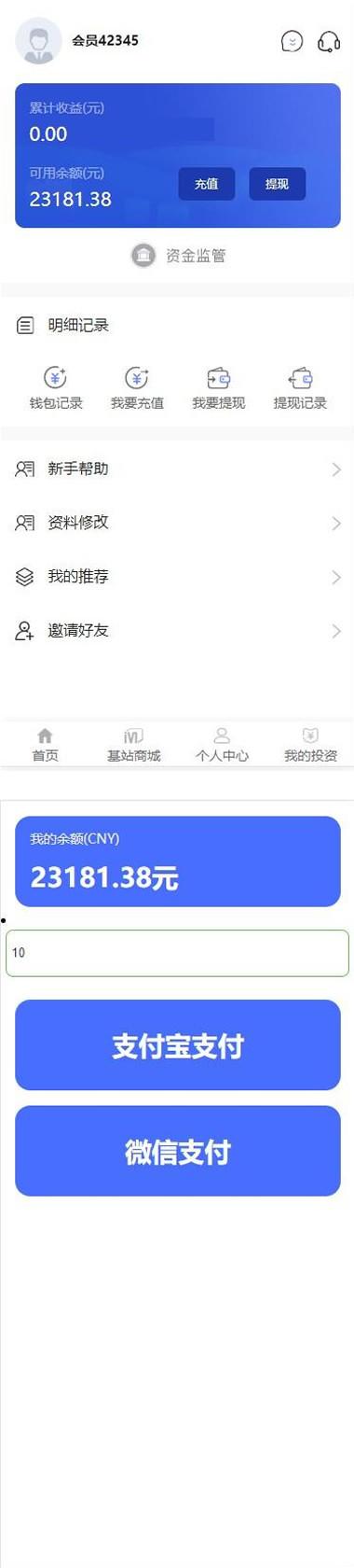 第二版区块链5G时代基站商城养鹅自动收益系统源码