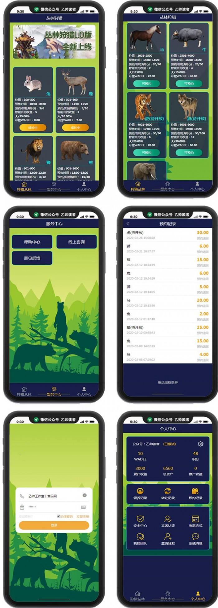 2020运营版华登区块模式丛林狩猎区块系统源码