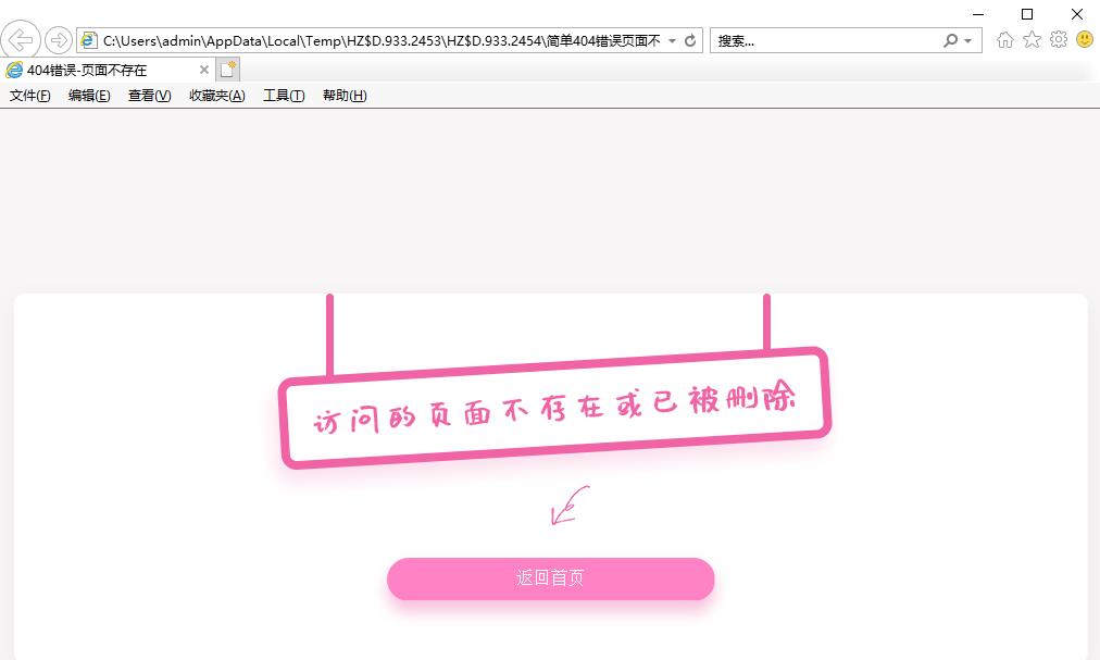 粉色可爱简单404页面代码