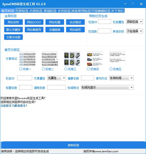 Eyoucms标签生成工具 V1.2.0